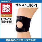 ザムス ザムスト JK-1 膝(Lサイズ*1コ入)