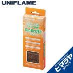 ユニフレーム UNIFLAME 着火剤 森の着火材 665800