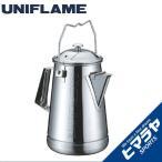 ユニフレーム UNIFLAME  アウトドア キャンプ 調理器具 キャンプケトル  660287