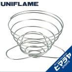 ユニフレーム UNIFLAME 調理器具 コーヒーバネット grande グランデ 664018