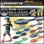 ラングスジャパン RangsJapan ロングスケート リップスティックデラックス ミニ RIPSTICK DX MINI