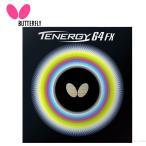 バタフライ Butterfly 卓球ラバー メンズ レディース テナジー64FX 05920