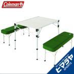 コールマン テーブルベンチセット ピクニックテーブルセット 2000010516 coleman
