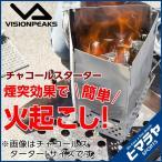 ビジョンピークス VISIONPEAKS ストーブACC チャコールスターター VP1659019 チャコスタ  アウトドア キャンプ BBQ バーベキュー ストーブ類 アクセ