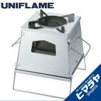 ユニフレーム UNIFLAME シングルバーナー ネイチャーストーブ ラージ 682982