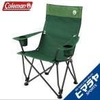 コールマン Coleman ハイバックリラックスチェア グリーン 2000010503 アウトドア ファニチャー キャンプ BBQ バーベキュー 焚き火