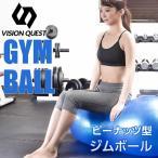 バランスボール ピーナッツ型ジムボール VQGBN009 ジムボール ヨガボール 体幹トレーニング ビジョンクエスト VISION QUEST