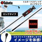 タバタ TABATA ゴルフ 練習用 練習器具 スイング練習器 トルネードスティツク ロングタイプ ハード GV-0231LH