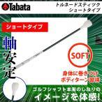 タバタ TABATA ゴルフ 練習用 練習器具 スイング練習器  素振り用練習器具 トルネードスティツク ショートタイプ ソフト GV-0232SS