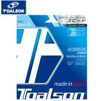 トアルソン TOALSON 硬式テニスガット アスタリスタメタル127 7332750F テニスストリング ガット
