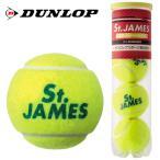 ダンロップ DUNLOP 硬式テニスボール4球×1セット セントジェームス STJAMESE4TIN 【TBST】