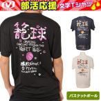 ビジョンクエスト VISION QUEST 部活応援【バスケ】 半袖シャツ メンズ 半袖バスケ文字Tシャツ