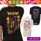 ビジョンクエスト VISION QUEST 部活応援 バレーボール 文字入り半袖Tシャツ メンズ レディース 半袖バレー文字Tシャツ