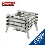 コールマン Coleman 焚火台 ステンレスファイヤープレイス  2000023233