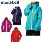 モンベル mont bell レインジャケット レディース トレントフライヤー ジャケット Women's ウィメンズ 1128542