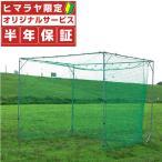 フィールドフォース FIELD FORCE 野球練習器 バッティング練習 収納機能 大型バッティングゲージ FBN-3024N2