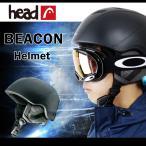 ヘッド(HEAD) スキー・スノーボード ヘルメット(ユニセックス) BEACON H 【15-16 2016モデル】  ビーコン ウィンタープロテクター