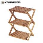 キャプテンスタッグ CAPTAIN STAG キャンプ ラック CSクラシックス木製3段ラック UP-2504