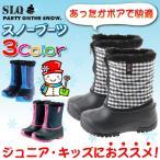 エスエルキュー(SLQ) ジュニア 冬靴 スノートレッキング ウィンターブーツ ジッパーでらくらく・簡単脱着