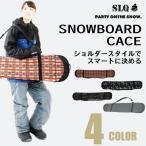 エスエルキュー SLQ スノーボード ソールカバー メンズ レディース 6SL130902-02 スノーボードケース