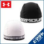 アンダーアーマー UNDER ARMOUR ニット帽 メンズ HEATGEAR ARMOUR スカルキャップ AAL3718
