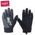 ローリングス 防寒フリーストレーニンググローブ(ブラック) (EAC5F02) 野球アクセサリー 手袋(メンズ) 防寒