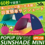 ビジョンピークス VISIONPEAKS アウトドア ビーチテント ポップアップUVサンシェードミニ VP160104F01 海水浴 砂浜 日除け 小型テント