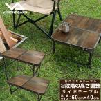 ビジョンピークス VISIONPEAKS アウトドアテーブル 小型テーブル 2WAYサイドテーブル60 VP160402F01