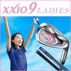 ゼクシオ XXIO ゴルフクラブ アイアンセット レディース ゼクシオ ナイン XXIO9 MP900L カーボンシャフト