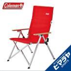 コールマン Coleman アウトドアチェア レイチェアレッド 2000026744 アウトドア ファニチャー キャンプ BBQ バーベキュー 焚き火