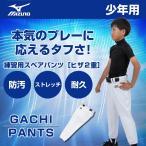 ミズノ MIZUNO 野球 ウェア 練習着 ユニフォームパンツ 練習用 パンツ ヒザ2重キルト ジュニア 12JD6F8001