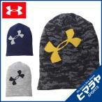 アンダーアーマー ( UNDER ARMOUR ) 野球 ニット帽 ( メンズ ) UA ベースボールビーニーIII ABB3598 【16UAFW】 【16UACL】 防寒