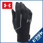 アンダーアーマー ( UNDER ARMOUR )  ランニングアクセサリー 手袋 ( メンズ )  UA STORM COLDGEARベーシックライナーRUNグローブ ARN3606 【16UAFW】