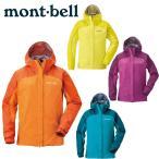 モンベル レインジャケット レディース サンダーパス ジャケット 1128345 mont bell mont-bell