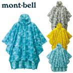 ショッピングポンチョ モンベル mont bell レインウェア メンズ レディース プリント トレッキング レインポンチョ 1128499