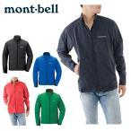 モンベル mont bell アウトドアウェア トレッキング ライトシェルジャケット メンズ 1106557