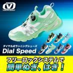 ダイヤル式ランニングシューズ ジュニア Dial Speedディアルスピード VQ561105F07 スニーカー 男の子 女の子 こども 靴 運動靴 ビジョンクエスト VISION QUEST