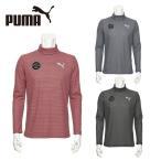 プーマ PUMA ゴルフ ウェア メンズ 裏起毛長袖ハイネックシャツ 923454