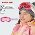 スワンズ スキー スノーボード ゴーグル ジュニア 子供 キッズ 3歳〜10歳 ヘルメット対応 曇り止め加工 シングルレンズ UV99.9%カット BR-131H SWANS