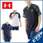 アンダーアーマー UNDER ARMOUR  野球 半袖アンダーウェア メンズ スタンドカラーベースボールTシャツ 1295456
