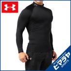 アンダーアーマー トレーニングウェア アンダーシャツ メンズ ヒートギアアーマーコンプレッションLSモック 1289559 UNDERARMOUR
