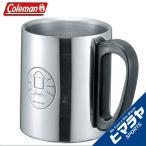 コールマン マグカップ ダブルステンレスマグ 300 170A5023 Coleman