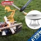 コールマン Coleman アウトドア 焚き火台 ファイアーディスク 2000031235