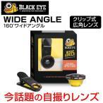 ブラックアイ( BLACK EYE ) カメラ レンズ WIDE ANGLE 160°ワイドアングル 【広角】