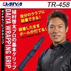 ダイヤ DAIYA ゴルフ 練習用 練習器具 ダイヤラッピンググリップ TR-458