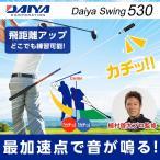 ショッピングダイヤ ダイヤ DAIYA ゴルフ 練習用 練習器具 スイング練習器 ツアースイング530 TR-530