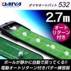 ショッピング ダイヤ DAIYA ゴルフ 練習用 練習器具 ダイヤオートパット532 TR-532