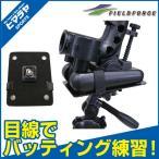 フィールドフォース FIELDFORCE 野球 練習器 インドア・バッティングマシン三脚固定用プレート FPM-102TB