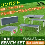 ビジョンピークス VISIONPEAKS テーブルベンチセット コンパクト テーブルベンチセット VP160403G02