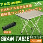 ビジョンピークス VISIONPEAKS アウトドアテーブル 小型テーブル グラムテーブル モバイルローテーブル VP160402G02
